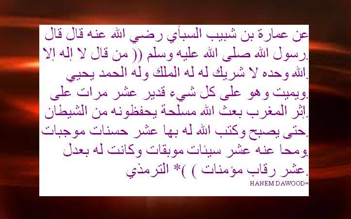 صور تهمك Hanem23