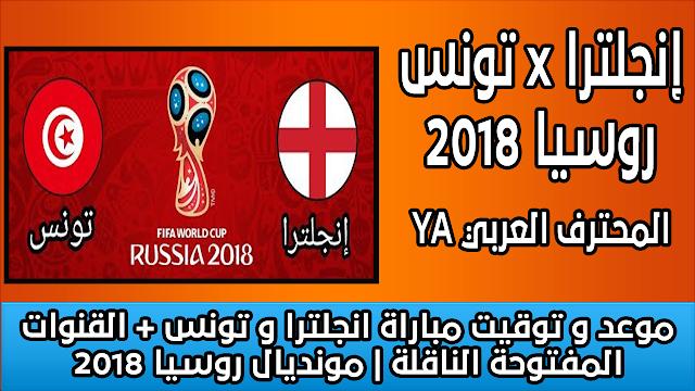 موعد و توقيت مباراة انجلترا و تونس + القنوات المفتوحة الناقلة | مونديال روسيا 2018