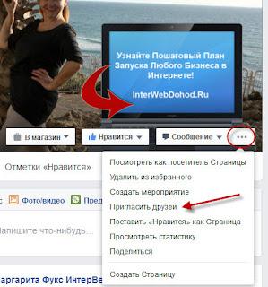 Настройка пригласить друзей на страницу Facebook