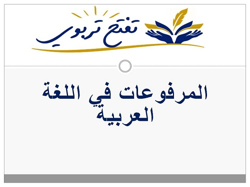 المرفوعات في اللغة العربية ppt