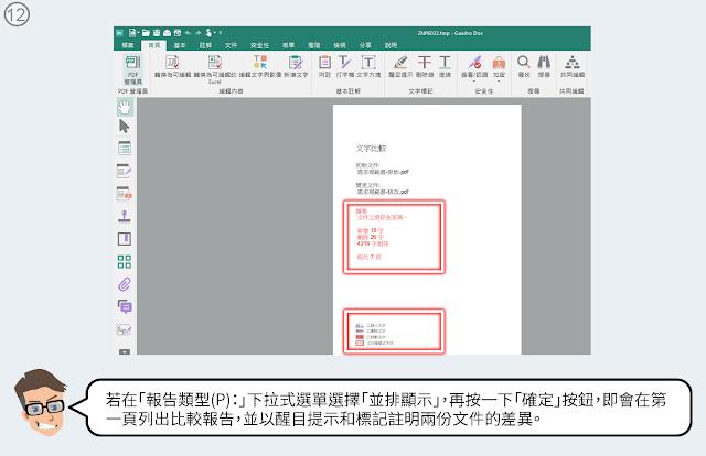 「並排顯示」即會在第⼀⾴列出比較報告,並以醒⽬提⽰和標記註明兩份文件的差異。