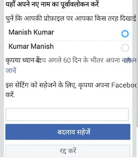 Facebook reviews Chang how to name change Facebook profile