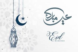 أجمل جمل الصور لعيد الفطر السعيد اجمل الصور لعيد الفطر تحميل الصور عيد الفطر خلفيات العيد صورعن عيد الفطر Eid Mubarak Wallpaper