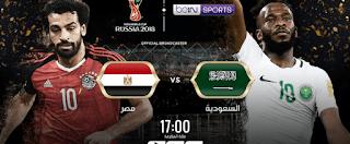 مشاهدة مباراة مصر و السعودية في كأس العالم 2018 بتاريخ 25-06-2018 ماتش لايف