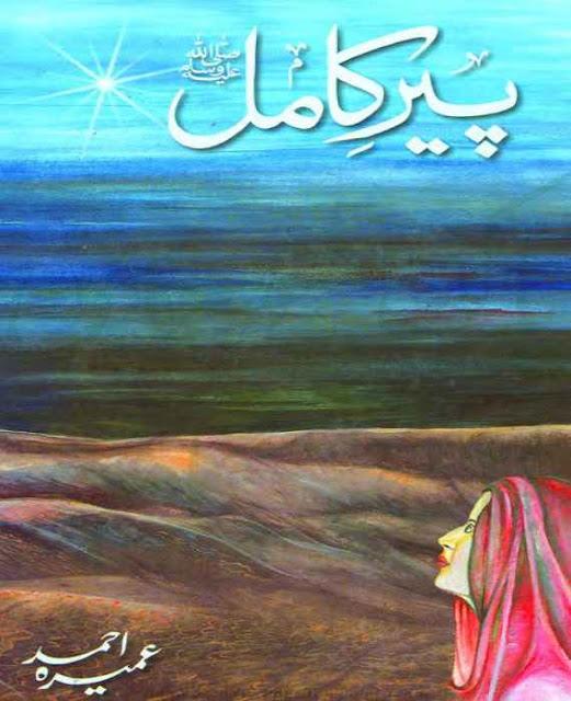 Peer-e-Kamil by Umaira Ahmed