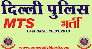 Delhi police MTS bharti 2018