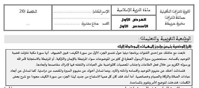 الفرض الأول الاسدوس الأول في مادة التربية الإسلامية المنهاج المنقح الجذع المشترك