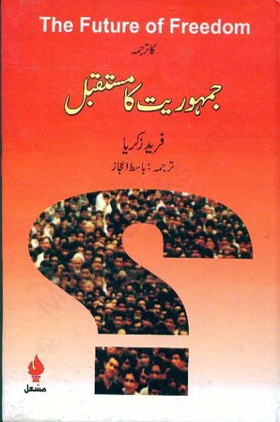 What Is Mazi In Urdu