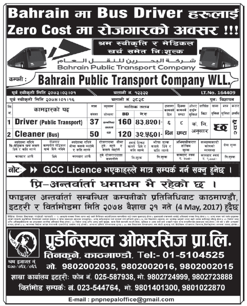 Jobs in Bahrain for Nepali,Salary Rs 43,420