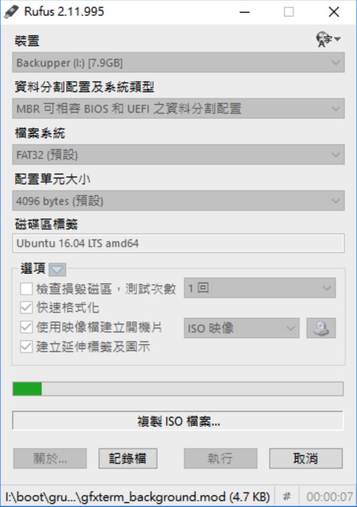 如何使用 Rufus 免費軟體工具製作 Linux - Ubuntu OS USB安裝隨身碟在Windows