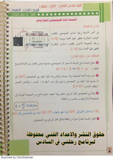ملزمة الفيزياء للصف السادس العلمي بفرعيه الأحيائي و التطبيقي  للأستاذ عبد مسلم كشكول 2016 / 2017