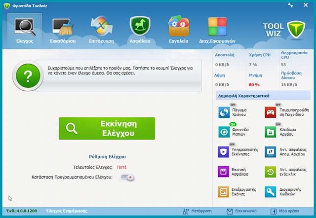 Toolwiz Care : Κορυφαία πολυεφαρμογή για την βελτιστοποίηση και τον καθαρισμό του υπολογιστή σας