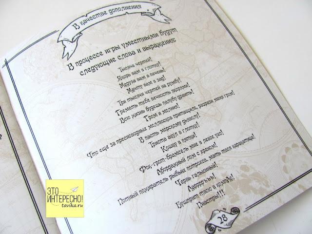 """Настольная игра """"Шакал. Остров сокровищ"""": отзыв"""