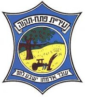 Coat of arms of the city of Petakh Tikvah