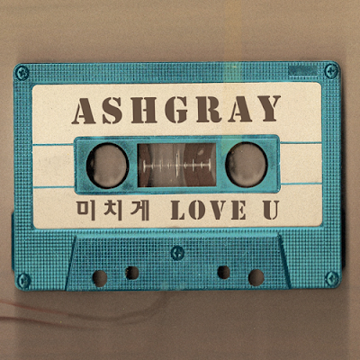 [EP] AshGray – 미치게 Love U