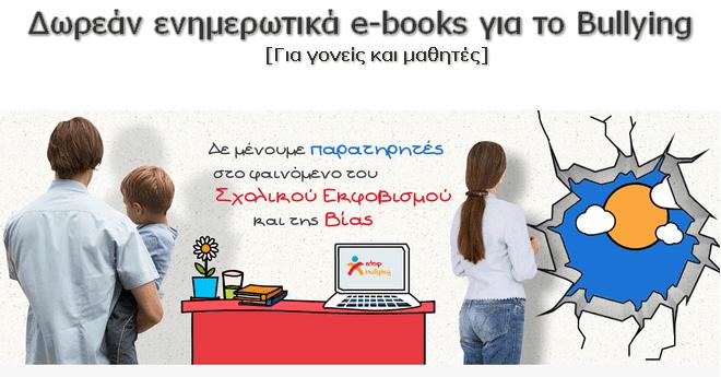 Δωρεάν βιβλία/εγχειρίδια για τον Σχολικό εκφοβισμό/μπούλινγκ