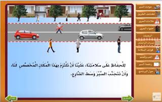 المرشد في قواعد السلامة الطرقية