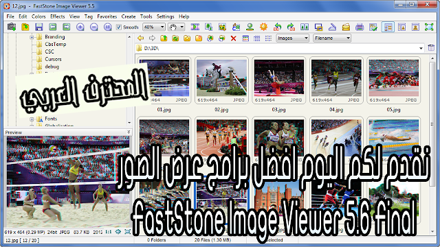 افضل برامج عرض الصور FastStone Image Viewer 5.6 Final