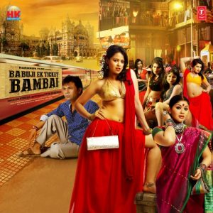 Babuji Ek Ticket Bambai (2016) MP3 Songs