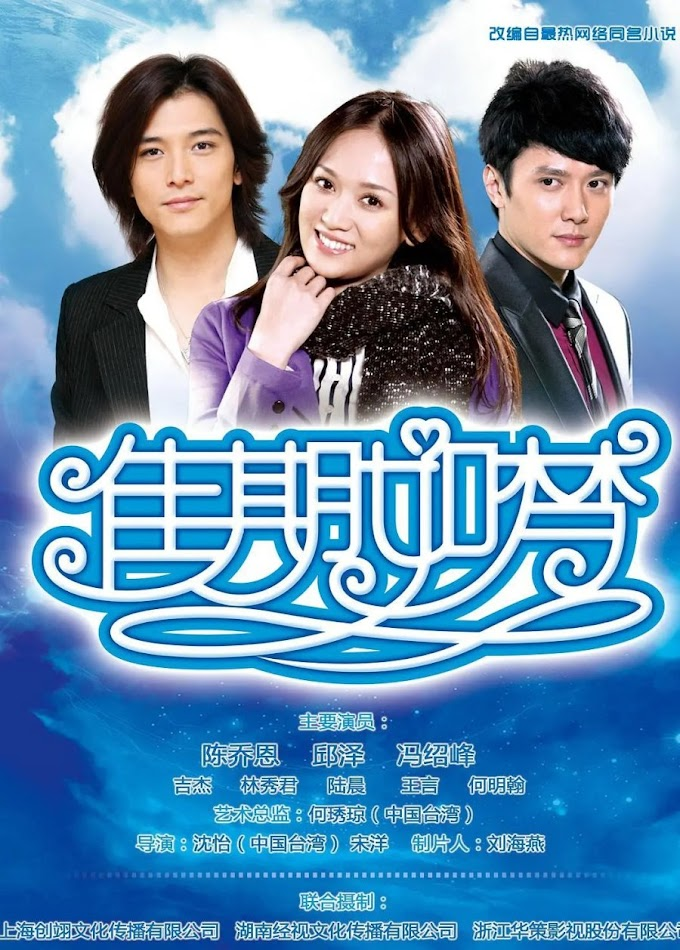 The Girl in Blue - Blue Love [Eng-Sub] 1-32 END | 佳期如夢 | Chinese Series | Chinese Drama