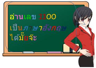 1100 สะกดเลขคำอ่านอังกฤษ