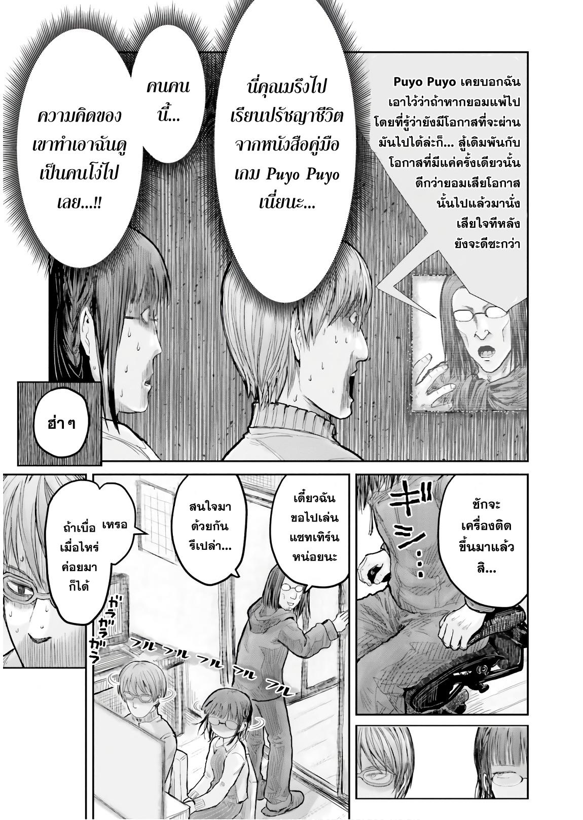 อ่านการ์ตูน Isekai Ojisan ตอนที่ 12 หน้าที่ 16