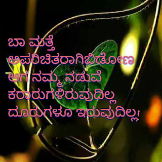 Blind Love Kannada Whatsapp DPs