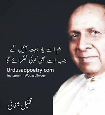 Hum Usy Yaad