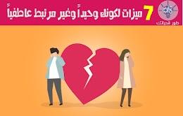 7 ميزات لكونك وحيداً وغير مرتبط عاطفياً