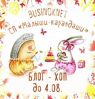 Блог-хоп от Бусинок!