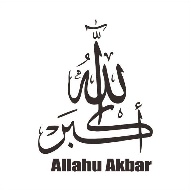 Menyibak Rahasia Mengapa Kalimat Allahu Akbar Tidak Ada Dalam Al-Quran