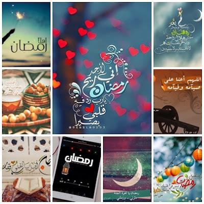 رمزيات رمضان 2016