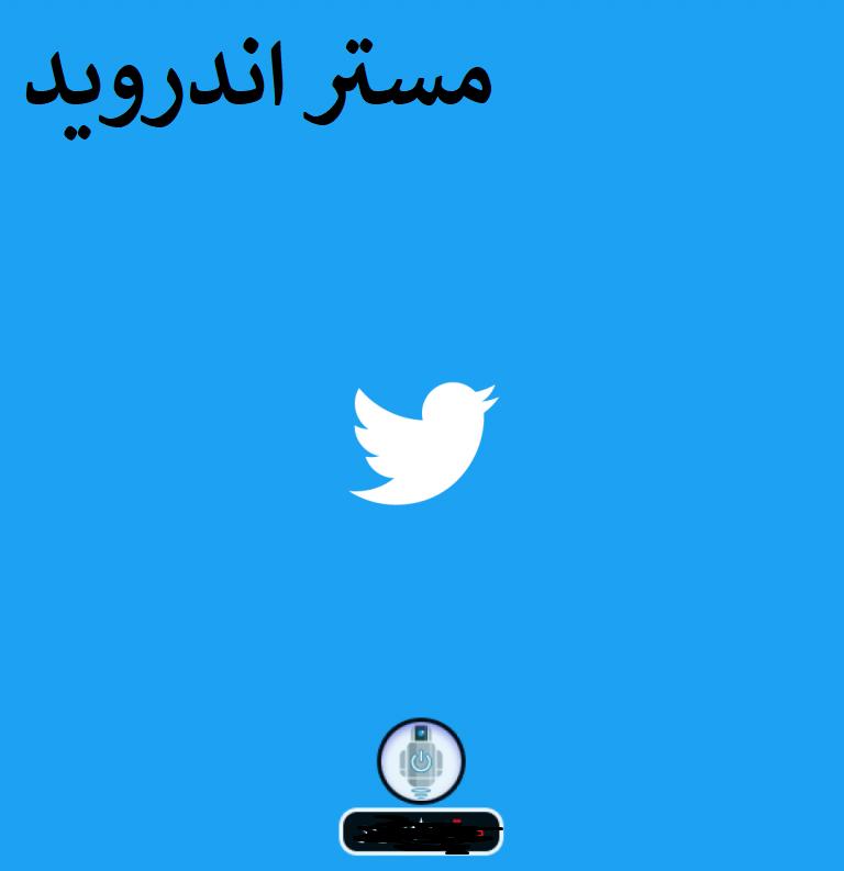 تحميل برنامج تويتر للاندرويد و للايفون انجليزى وعربي احدث اصدار 2018