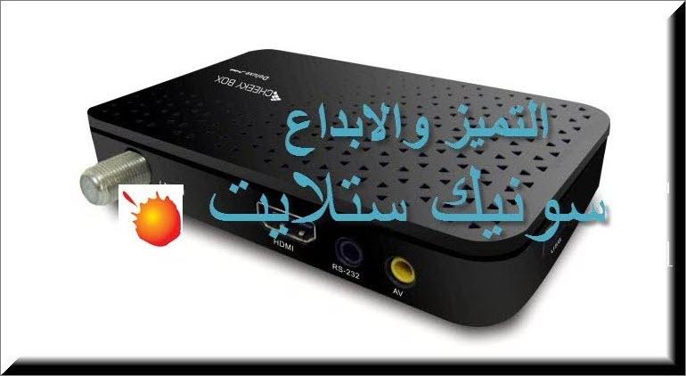 احدث سوفت وير شيكي بوكس CHEEY BOX DELUXE MINI  تشغيل اليوتيوب  IPTV