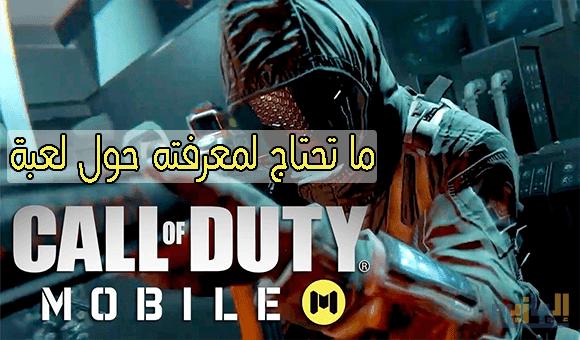 ما تحتاج لمعرفته حول لعبة Call of Duty Mobile