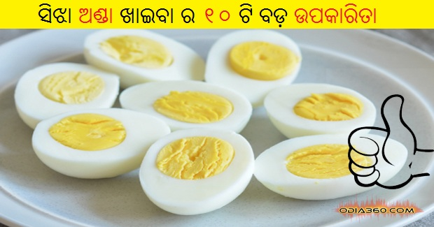 10 Health Benefits of Eating Boiled Eggs