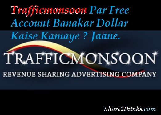 TRAFFICMONSOON Revenue Site Kya Hai ? Or Isse 5$ Per Day Se Jyada Kaise Kamaye.