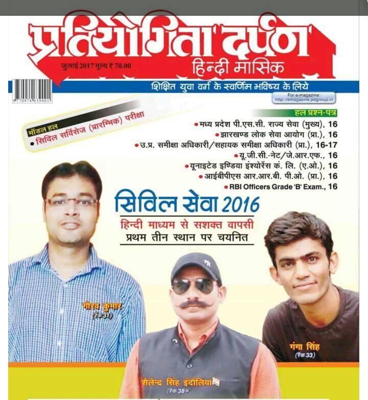 Pratiyogita Darpan pdf, Download Pratiyogita Darpan July 2017, Pratiyogita Darpan Current Afairs PDF