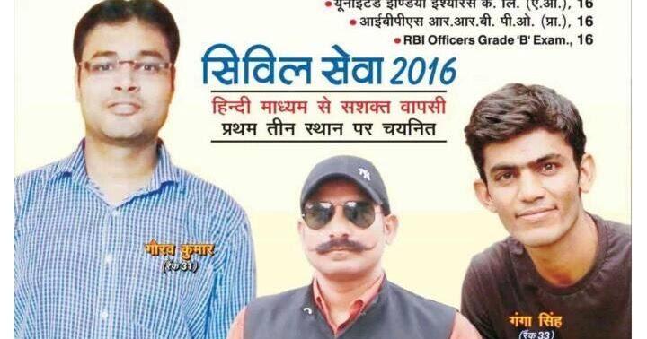 Pratiyogita Darpan Hindi Pdf 2016