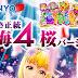 CRスーパー海物語IN沖縄4桜バージョン(新マックス&ライトミドル)  | ボーダー・釘読み・止め打ち