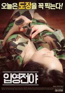 Film The Night Before Enlisting (2016) Subtitle Indonesia