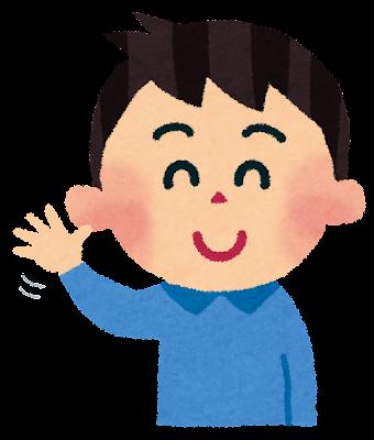 手を振る男の子のイラスト「バイバイ」