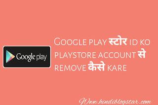 Google Playstore ID ko playstore account se Remove kaise Kare