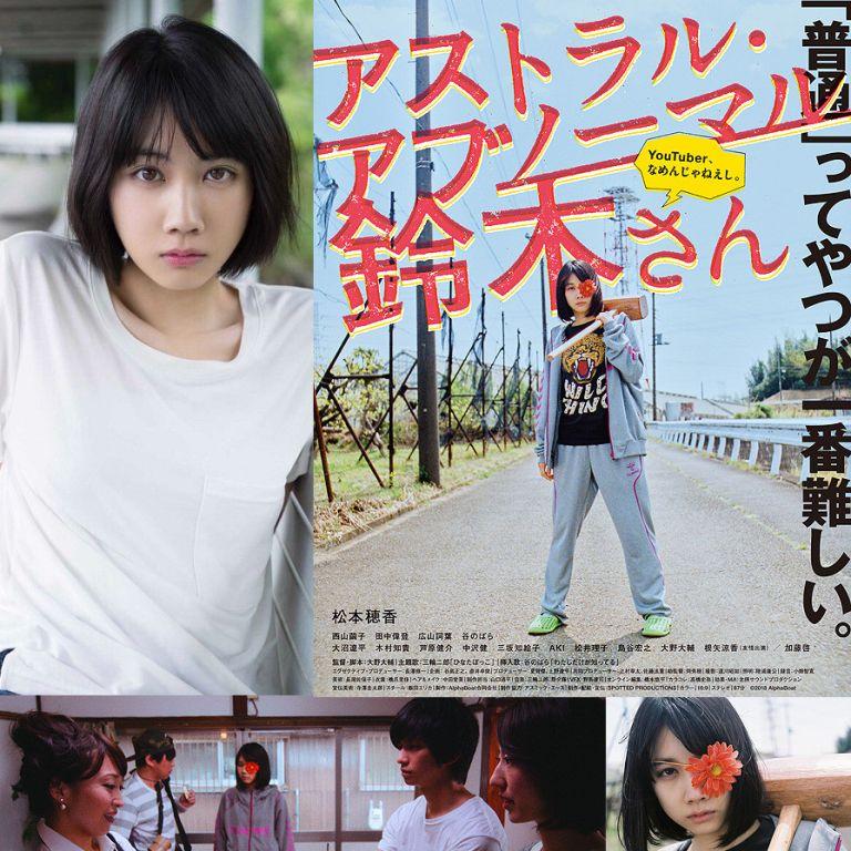 Film Jepang 2019 Astral Abnormal Suzuki-san (Asutoraru•Abunomaru Suzuki-san)