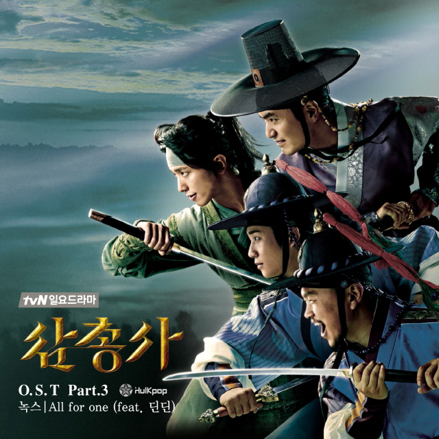 [Single] NOXX – The Three Musketeers OST Part 3