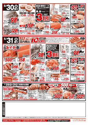 【PR】フードスクエア/越谷ツインシティ店のチラシ5月29日号
