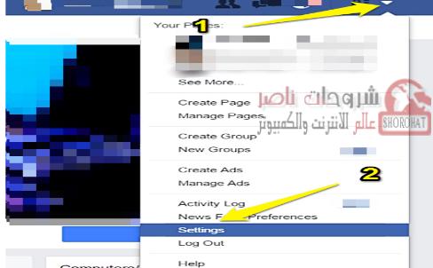 كيفية فك الحظر عن اي شخص في الفيس بوك قمت بحظر حسابه