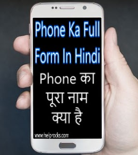 Phone Ka Full Form In Hindi Phone का पूरा नाम क्या है?