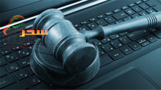 وسائل التواصل الاجتماعي في ظل غياب الضوابط القانونية !!