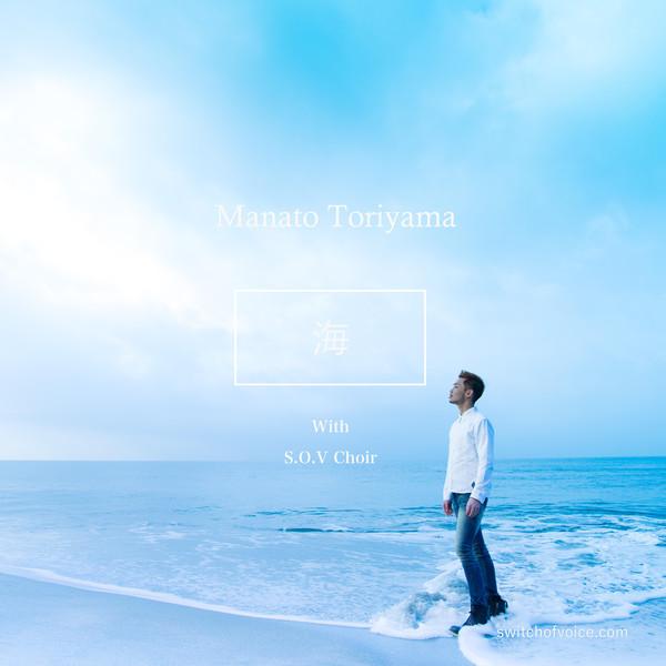 [Single] 鳥山真翔 – 海 (2015.04.08/MP3/RAR)